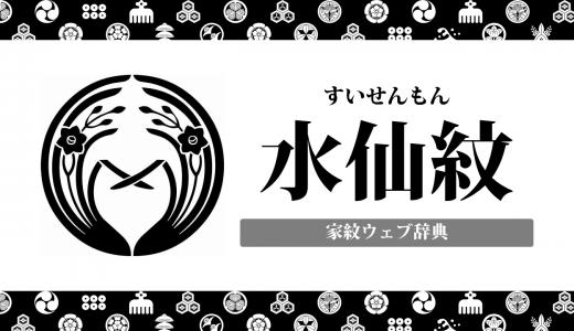 【家紋】水仙紋の種類・意味を解説!花の家紋の種類はいくつある?