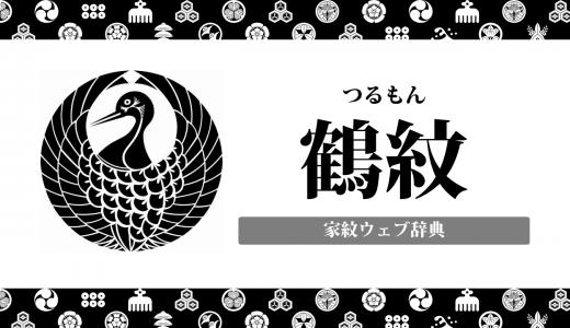 鶴の家紋の意味・由来を解説!森長可・成利・蒲生氏郷が使用