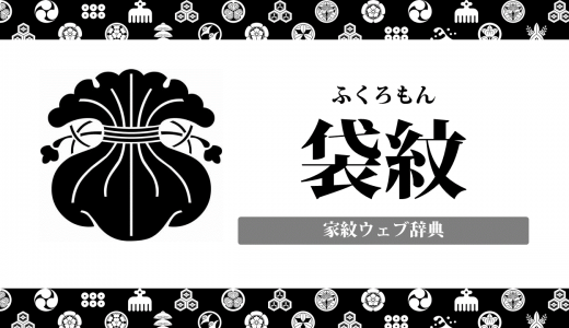 袋紋の意味・由来を解説!器物紋の一種の家紋