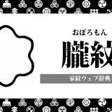 朧紋の家紋の意味・由来を解説!自然紋の一種