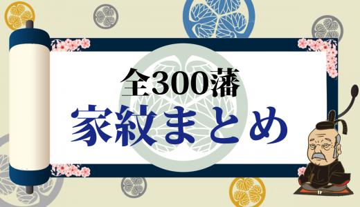 【江戸幕府300藩の家紋】徳川幕府の家紋まとめ一覧