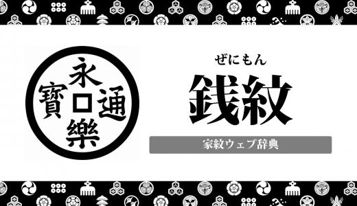 銭紋の意味・由来を解説!真田家が使用した六文銭で器物紋の一種の家紋