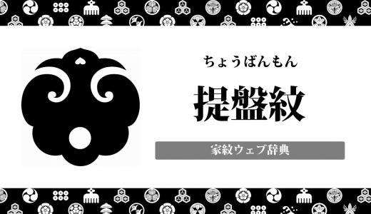 【家紋】提盤紋(ちょうばん)の意味・由来を解説!レア?珍しい器物紋の一種