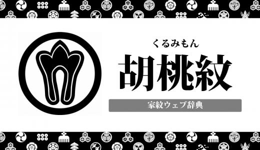 【家紋】胡桃紋の意味・由来を解説!レア?珍しい植物紋の一種
