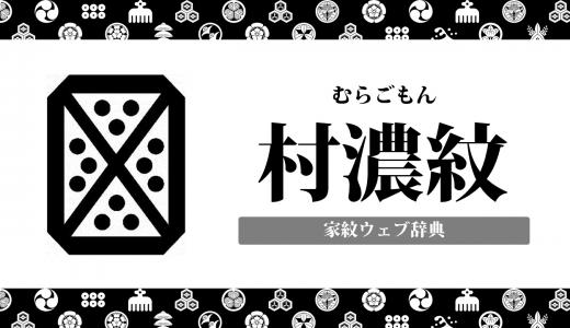【家紋】村濃紋(むらご)の意味・由来を解説!レア?珍しい幾何紋の一種