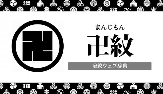 【家紋】卍紋の意味・由来は何?文字紋の一種を解説!