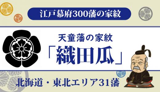 【江戸幕府300藩】天童藩の家紋は「織田瓜」将棋駒の生産量第1位!