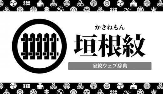 垣根紋の意味・由来を解説!器物紋の一種の家紋