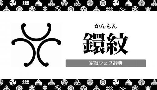 【家紋】鐶紋の意味・由来を解説!レア?珍しい器物紋の一種