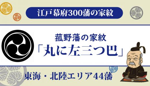 【江戸幕府300藩】菰野藩の家紋は土方家の「丸に左三つ巴」|一度も一揆のない穏やかな藩