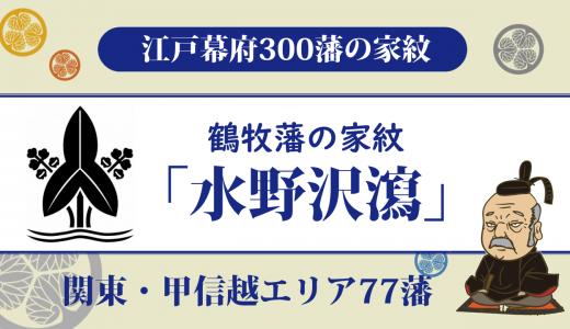 【江戸幕府300藩】鶴牧藩の家紋は水野家の「水野沢瀉」|わずか44年のみ存在した小藩
