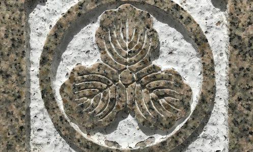 中島さんの家紋は「丸に三つ柏」「轡」!尾張の中島城|分家には改姓した家も