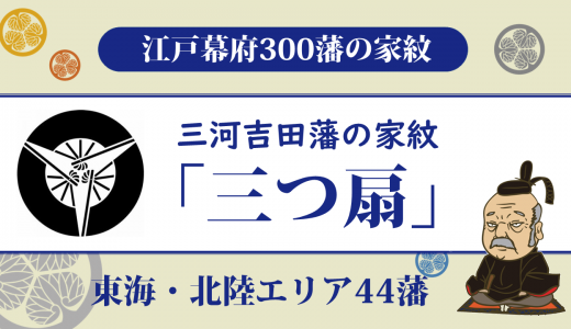 【江戸幕府300藩】三河吉田藩の家紋は松平(大河内)家の「三つ扇」|幕藩体制下にあり重要視された