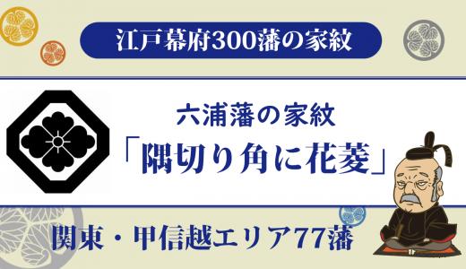 【江戸幕府300藩】六浦藩の家紋は米倉家の「隅切り角に花菱」|横浜唯一の藩・金沢文庫との関係も