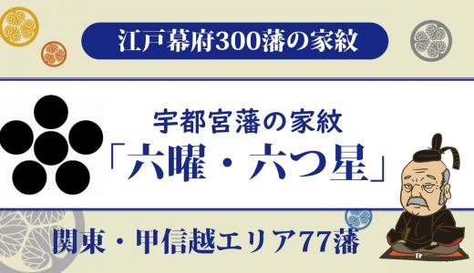 【江戸幕府300藩】宇都宮藩の家紋は戸田家の「六曜・六つ星」|藩主は目まぐるしい変遷