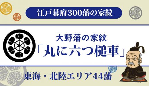 【江戸幕府300藩】大野藩の家紋は土井家の「丸に六つ槌車」|あらゆる藩政改革に取り組み借財返上に成功