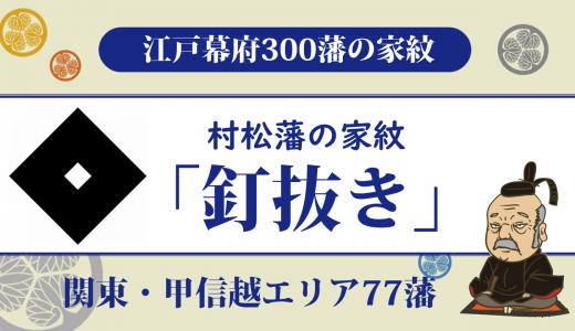 【江戸幕府300藩】村松藩の家紋は掘家の「釘抜き」 領地の大半が山間部ゆえ厳しい藩政