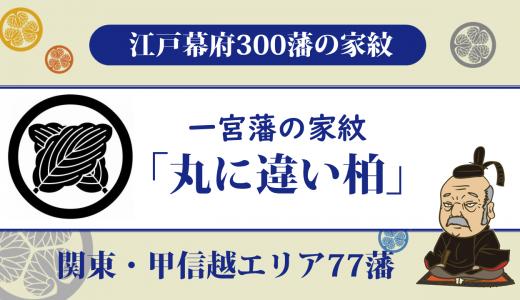 【江戸幕府300藩】一宮藩の家紋は加納家の「丸に違い柏」|農民徴兵など軍政改革を進めた