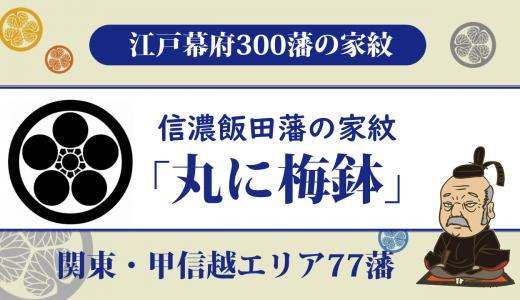 【江戸幕府300藩】信濃飯田藩の家紋は掘家の「丸に梅鉢」 歴代藩主には幕府の要職を務める者も