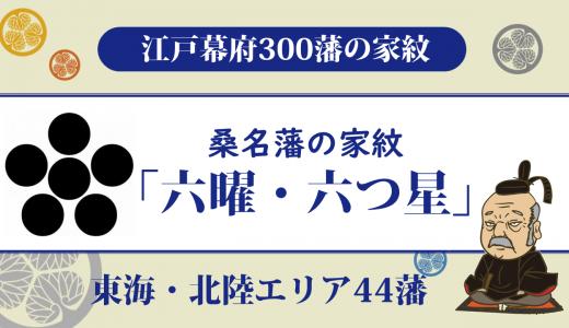 【江戸幕府300藩】桑名藩の家紋は松平(久松)家の「六曜・六つ星」|東海道の交易の中心地で名家ばかりが藩主に