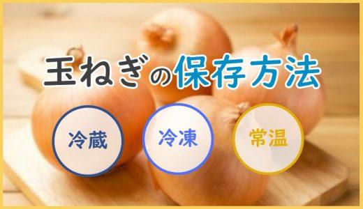 玉ねぎの保存方法まとめ|冷蔵・冷凍・常温での保存期間の目安はどのくらい?
