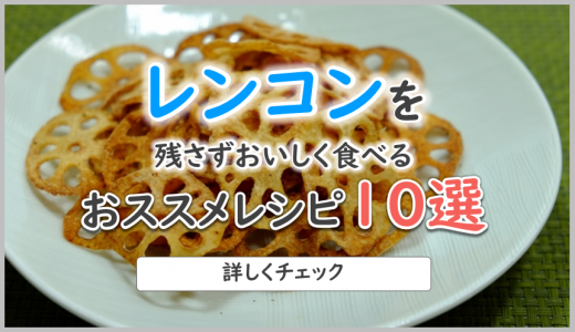 簡単おいしい!レンコンのおススメレシピ10選
