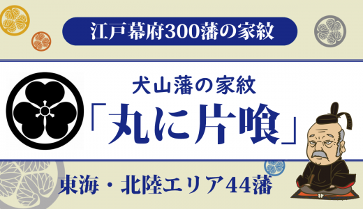 【江戸幕府300藩】犬山藩の家紋は成瀬家の「丸に片喰」|尾張徳川家の重臣として維新立藩