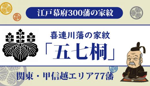 【江戸幕府300藩】喜連川藩の家紋は足利家の「五七桐・五七の桐」|徳川幕府と特別関係にあった