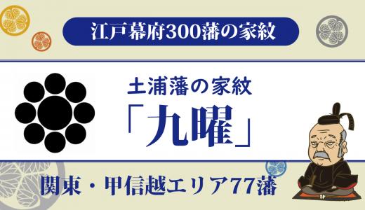 【江戸幕府300藩】土浦藩の家紋は土屋家の「九曜」|藩庁・土浦城は続日本100名城に
