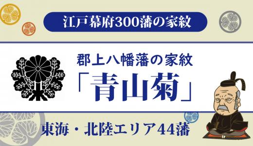 【江戸幕府300藩】郡上八幡藩の家紋は青山家の「青山菊」|郡上八幡城は続日本100名城に