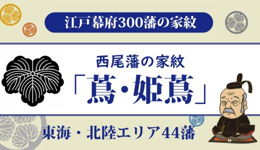 【江戸幕府300藩】西尾藩の家紋は松平(大給)家の「蔦・姫蔦」|藩主変遷激しいが松平家で落ち着き維新まで