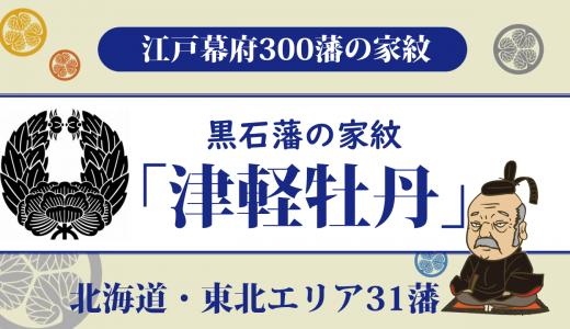 【江戸幕府300藩】黒石藩の家紋は津軽家の「津軽牡丹」|弘前藩の支藩
