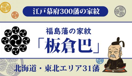 【江戸幕府300藩】福島藩の家紋は板倉家の「板倉巴・九曜巴」|天領に戻るも復活した藩
