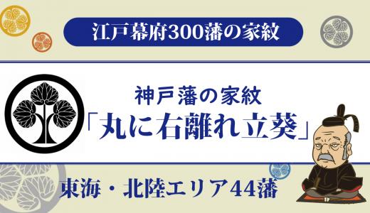 【江戸幕府300藩】神戸藩の家紋は本多家の「丸に右離れ立ち葵」|藩校設立など学問を推奨した本多家が支配