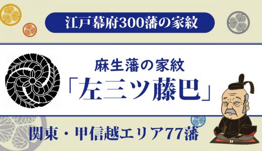 【江戸幕府300藩】麻生藩の家紋は新庄家の「左三つ藤巴」|立藩には家康が関係!