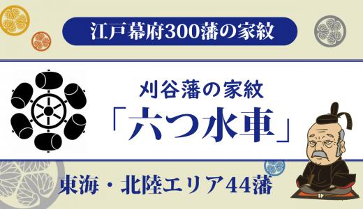 【江戸幕府300藩】刈谷藩の家紋は土井家の「六つ水車・六つ槌車・六つ柄杓車」|巨額の借財に苦しみ幕末を迎えた