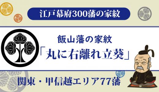 【江戸幕府300藩】飯山藩の家紋は本多家の「丸に右離れ立ち葵」 信濃川活かし藩政を築いた