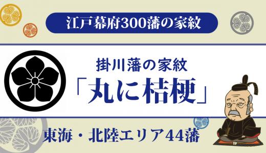 【江戸幕府300藩】掛川藩の家紋は太田家の「丸に桔梗」|家康の異父弟が立藩し13もの家が藩主に