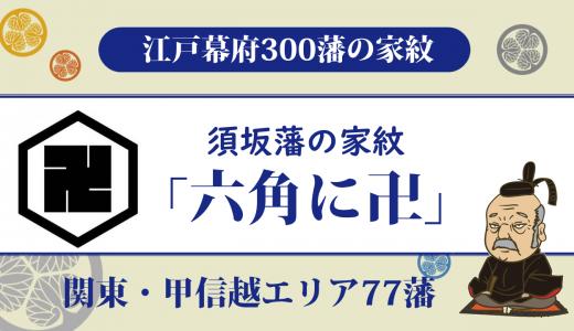 【江戸幕府300藩】須坂藩の家紋は・堀家の「六角に卍」|歴代藩主は幕府の要職に就いたものが多数