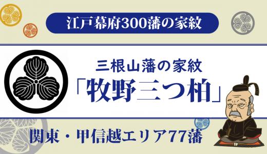 【江戸幕府300藩】三根山藩の家紋は牧野家の「牧野三つ柏」|旗本寄合として長く存続した後正式に立藩