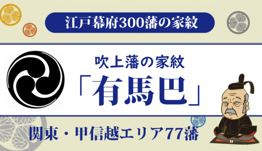 【江戸幕府300藩】吹上藩の家紋は有馬家の「有馬巴・尾長三つ巴」|有馬家による約30年の歴史