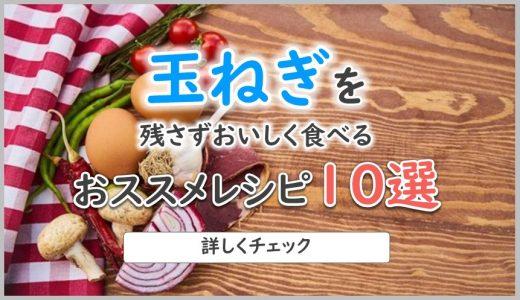 簡単おいしい!玉ねぎを使ったおすすめレシピ10選|スープ・サラダ・ソースなど