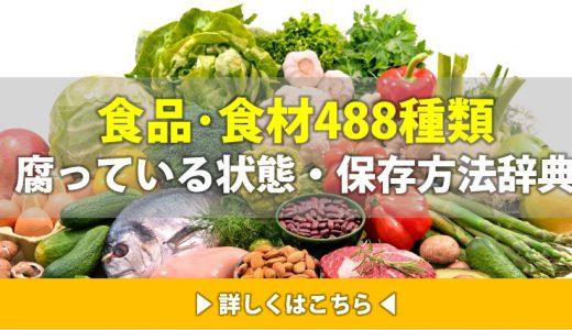 食品・食材の腐っている状態&保存方法|488種類・21分類まとめ