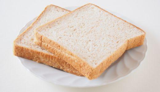 食パンの保存方法・保存期間の目安を解説!冷蔵・冷凍どっちが正解?おいしく長持ちさせるポイントは?