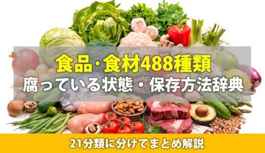食材が傷む7つの原因と最適な4つの保存方法(常温・冷蔵・冷凍・干す・漬ける)