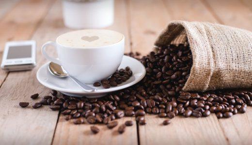 コーヒーの保存方法・保存期間の目安を解説!常温・冷蔵・冷凍保存のコツは?