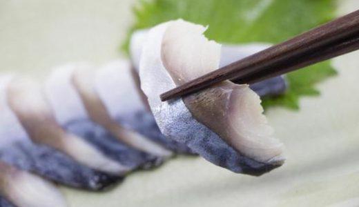 しめ鯖は冷凍すればアニサキスの危険はない?食べ方・見つけ方・加熱温度は?